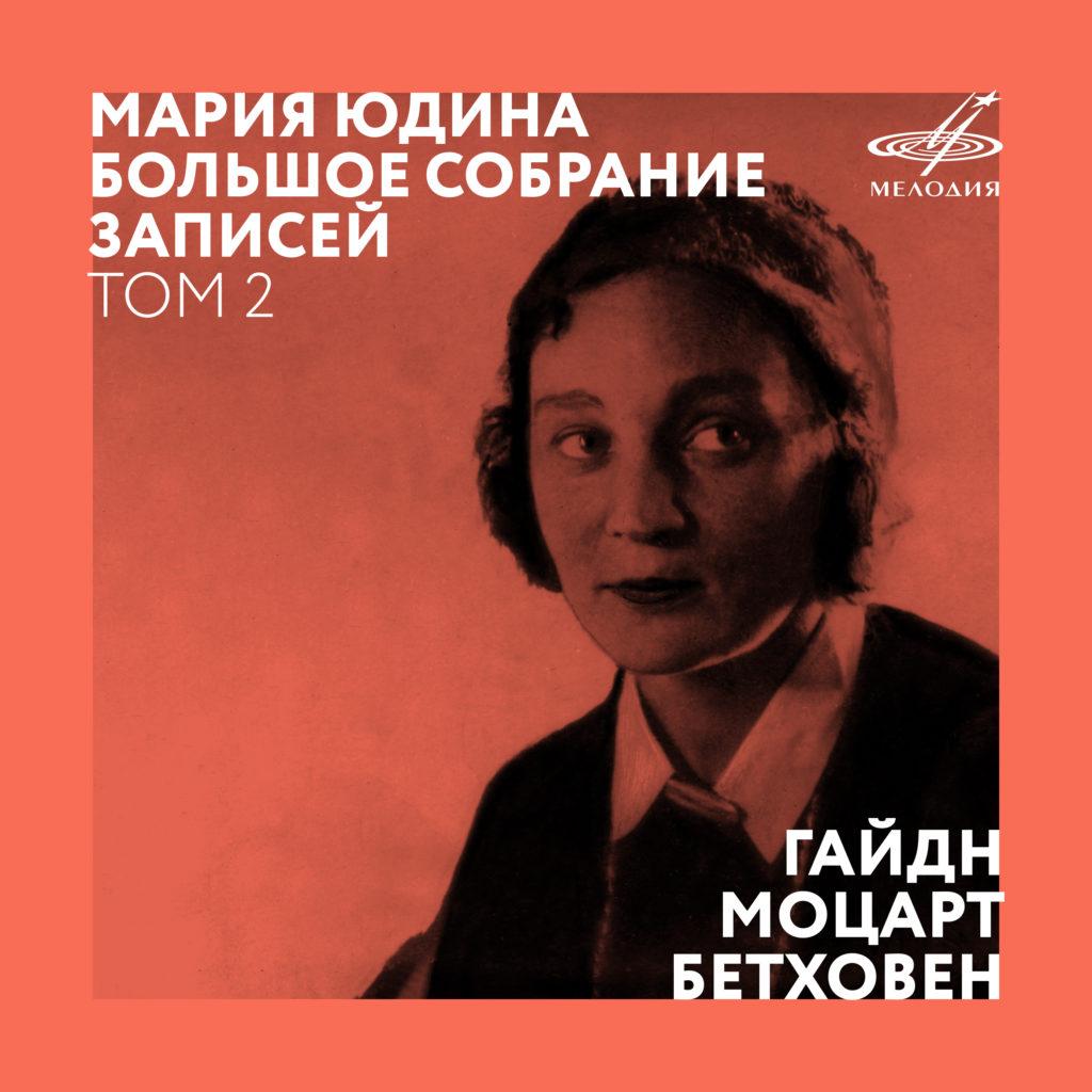 «Мелодия» продолжает выпуск исполнений Марии Юдиной