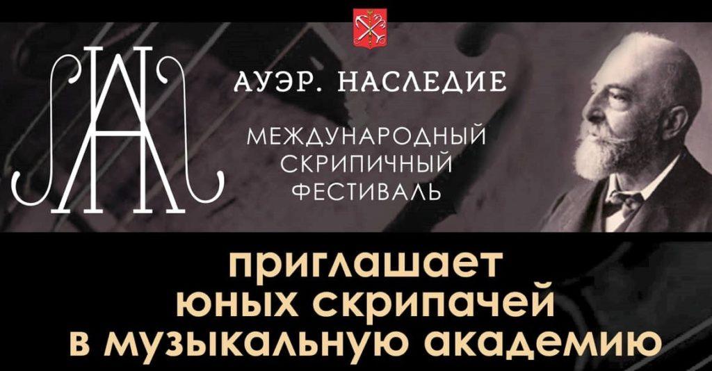 В Петербурге состоится Международный скрипичный фестиваль «Ауэр. Наследие»