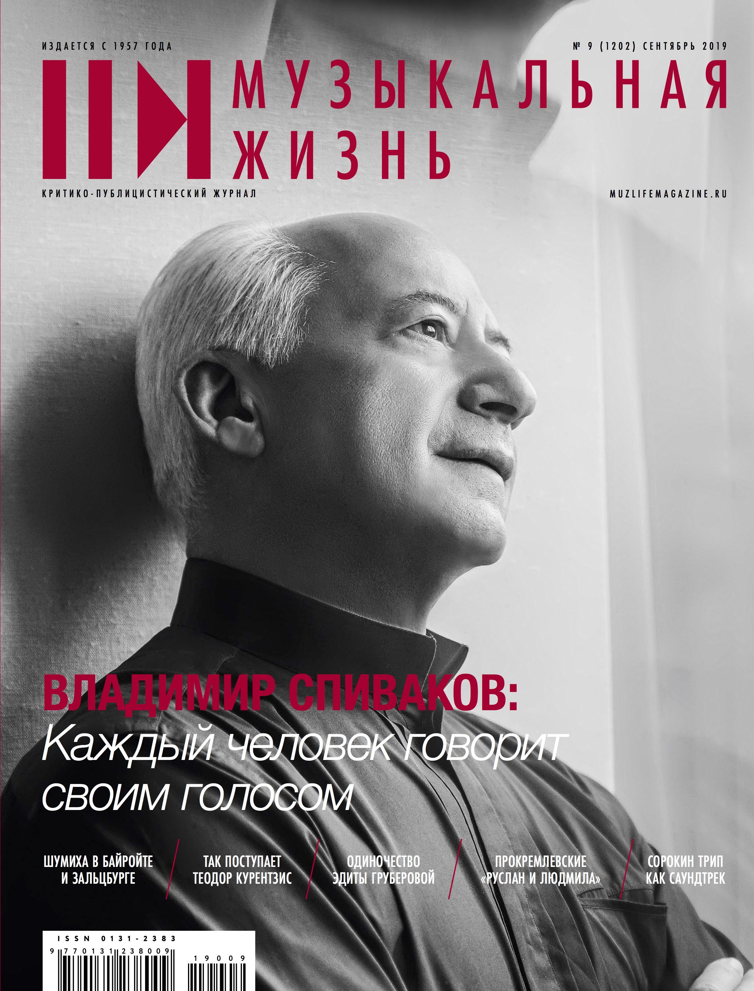 Музыкальная жизнь №9, 2019