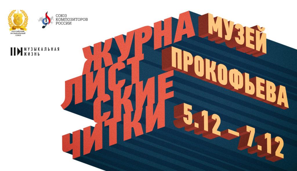 Журналистские читки пройдут в Музее Сергея Прокофьева