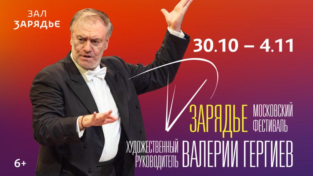 В «Зарядье» открывается первый международный фестиваль