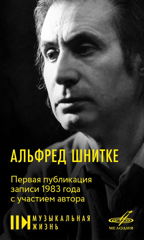 Альфред Шнитке. Первая публикация записи 1983 года с участием автора