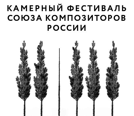 Сочинения композиторов из 19 регионов России прозвучат на фестивале «Пять вечеров»