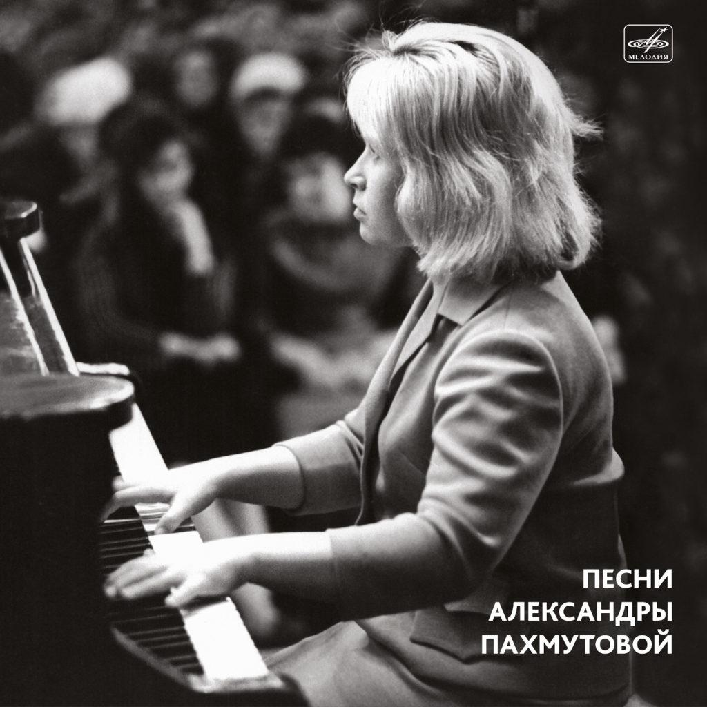 «Мелодия» выпустила песни Александры Пахмутовой к 90-летию композитора