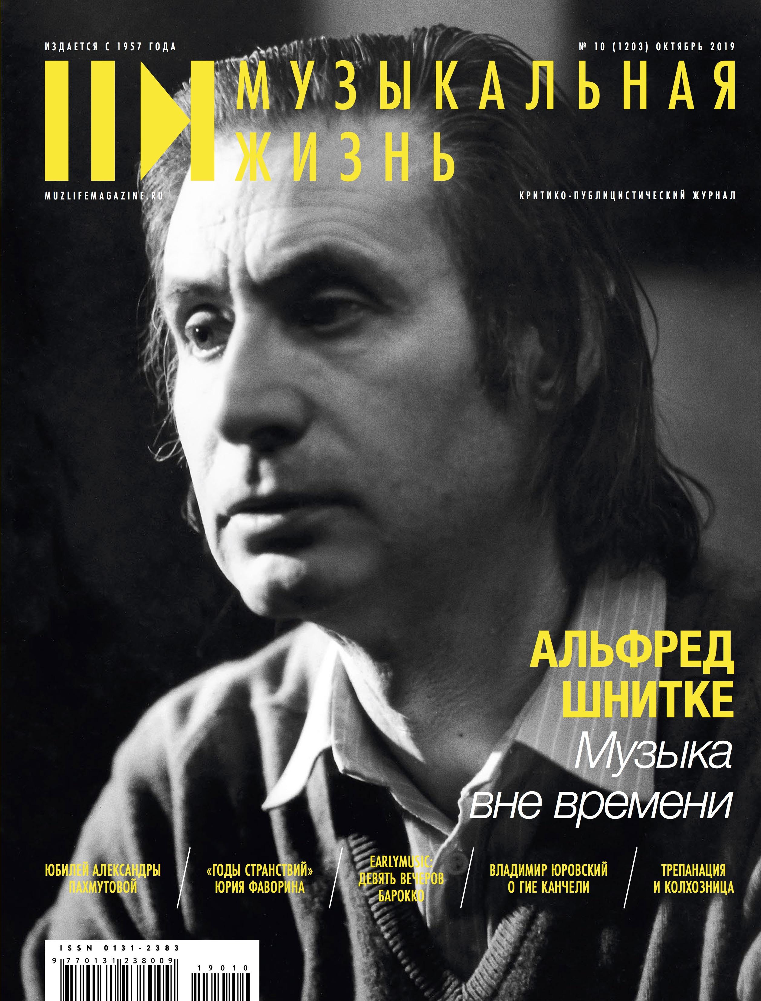 Музыкальная жизнь №10, 2019