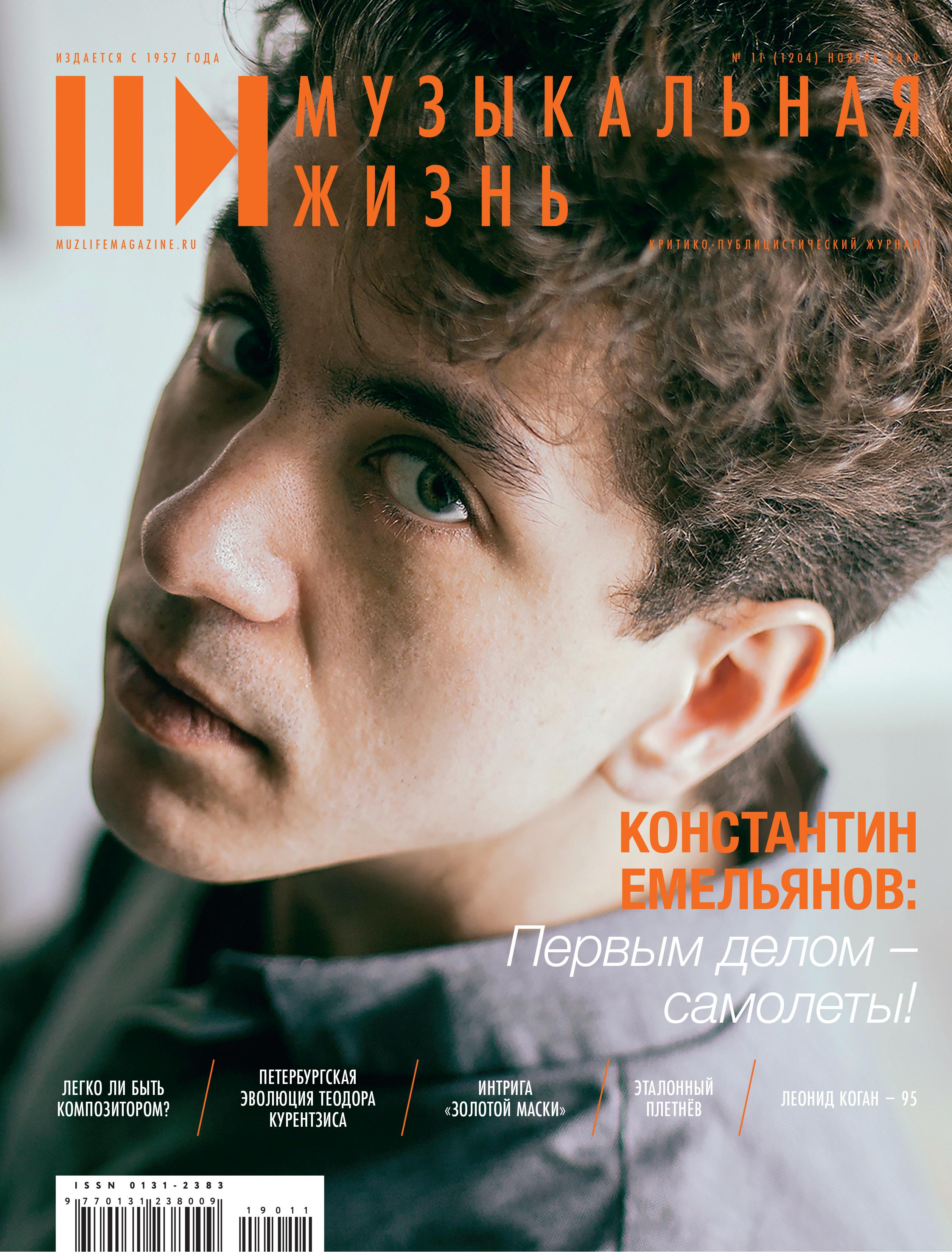 Музыкальная жизнь №11, 2019