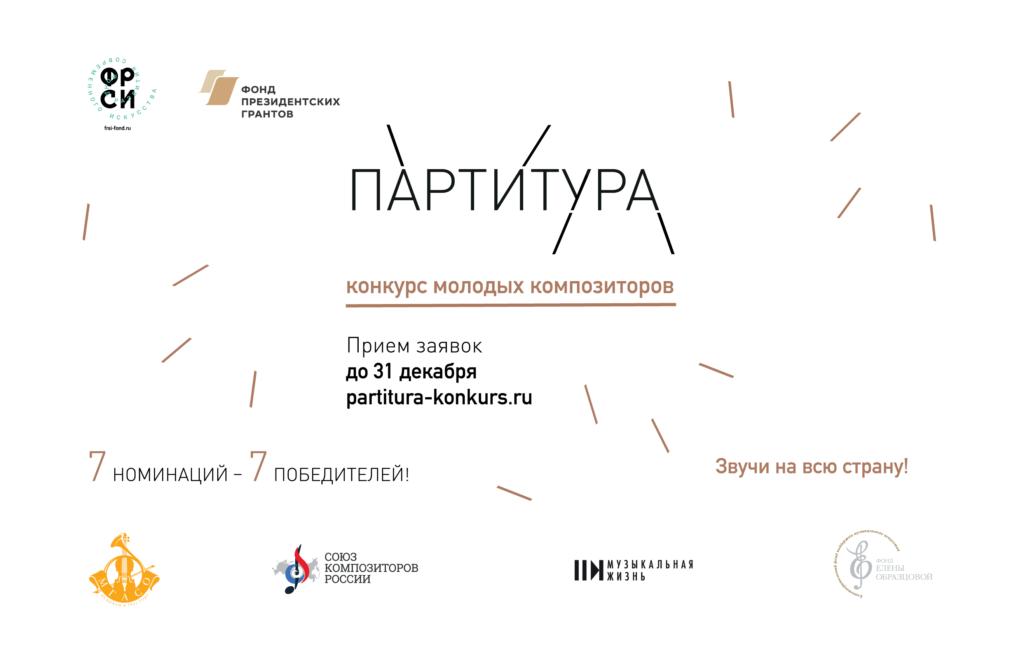 Объявлен конкурс композиторов «Партитура»