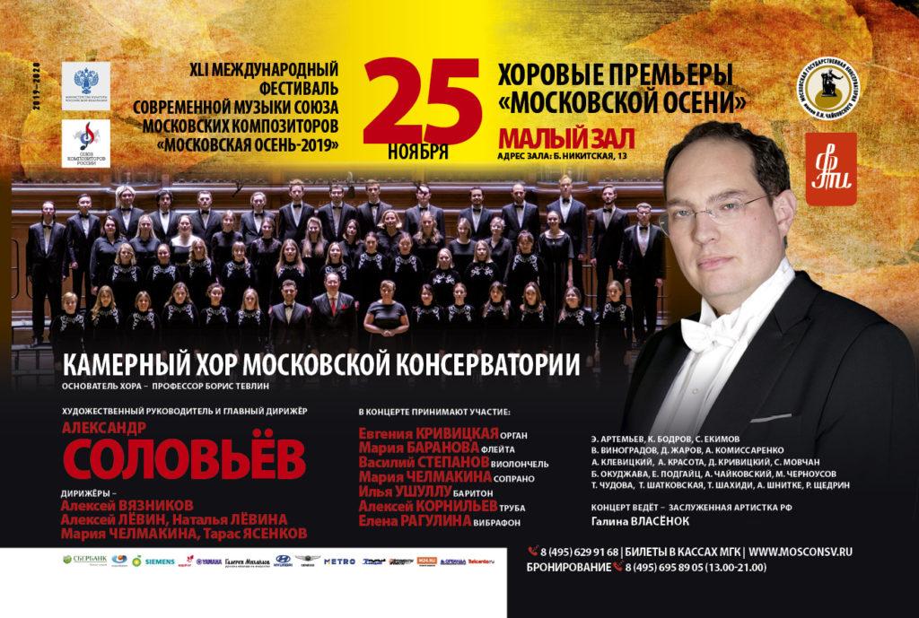 Камерный хор Московской консерватории представит премьеры российских композиторов