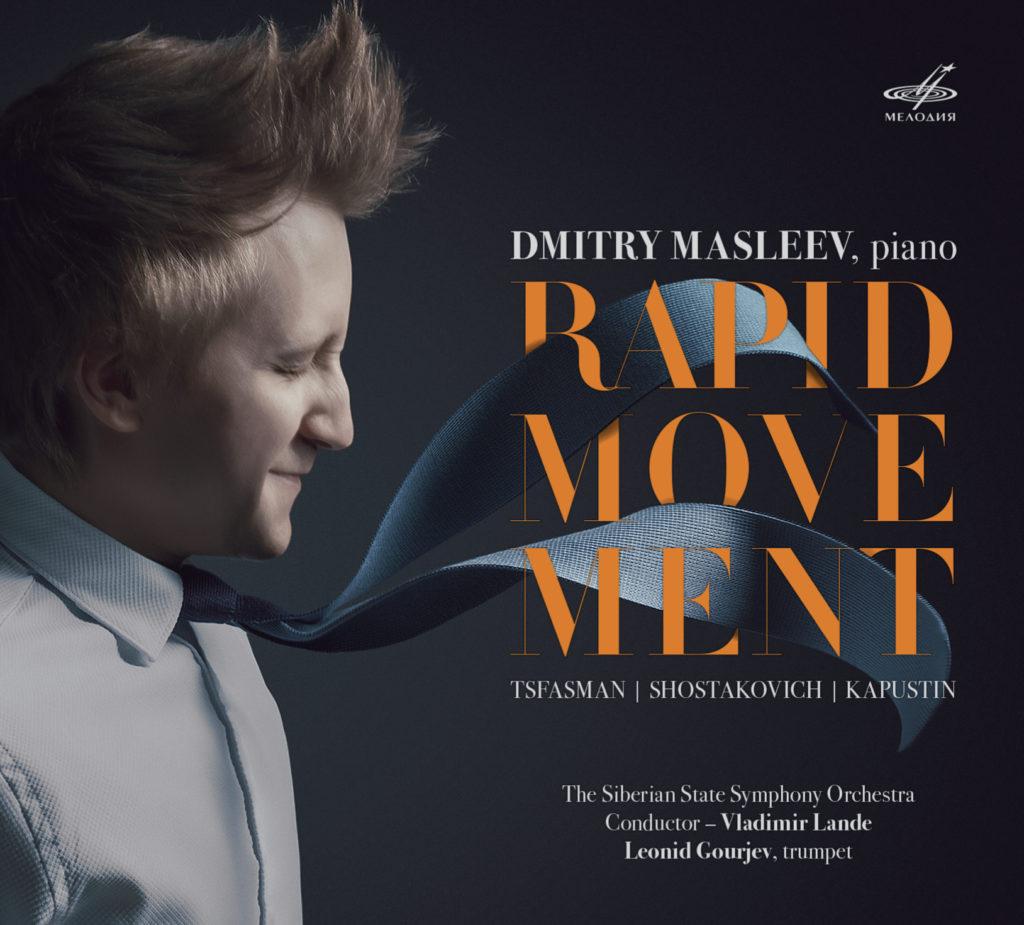 «Мелодия» представляет новый альбом Дмитрия Маслеева «Быстрое движение»