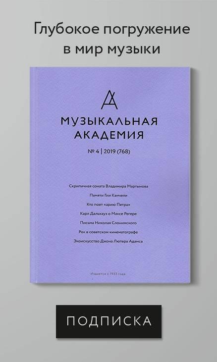 Музыкальная академия, № 4 2019