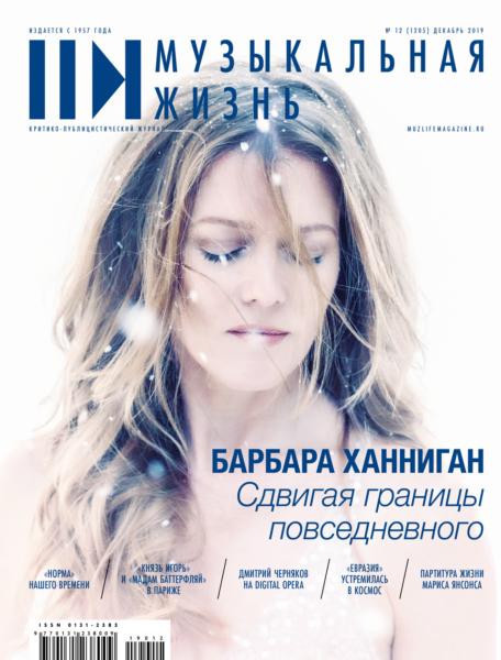 Музыкальная жизнь №12, 2019