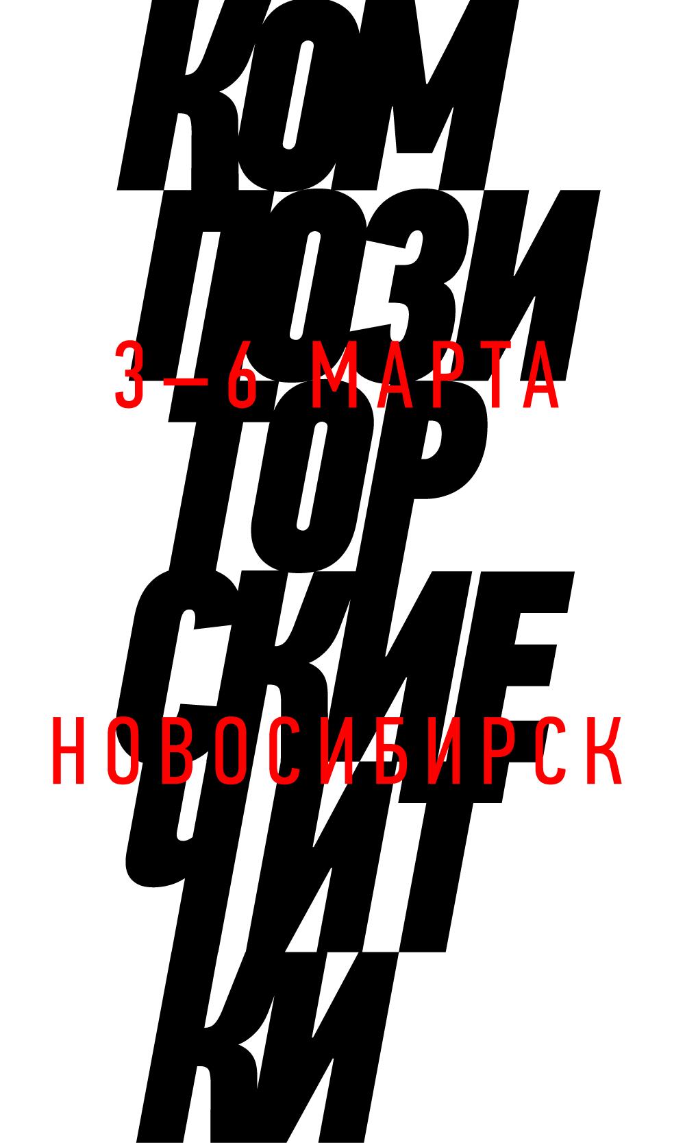 Композиторские читки 3-6 марта Новосибирск