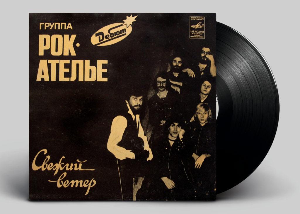 Рок-Ателье (1982)