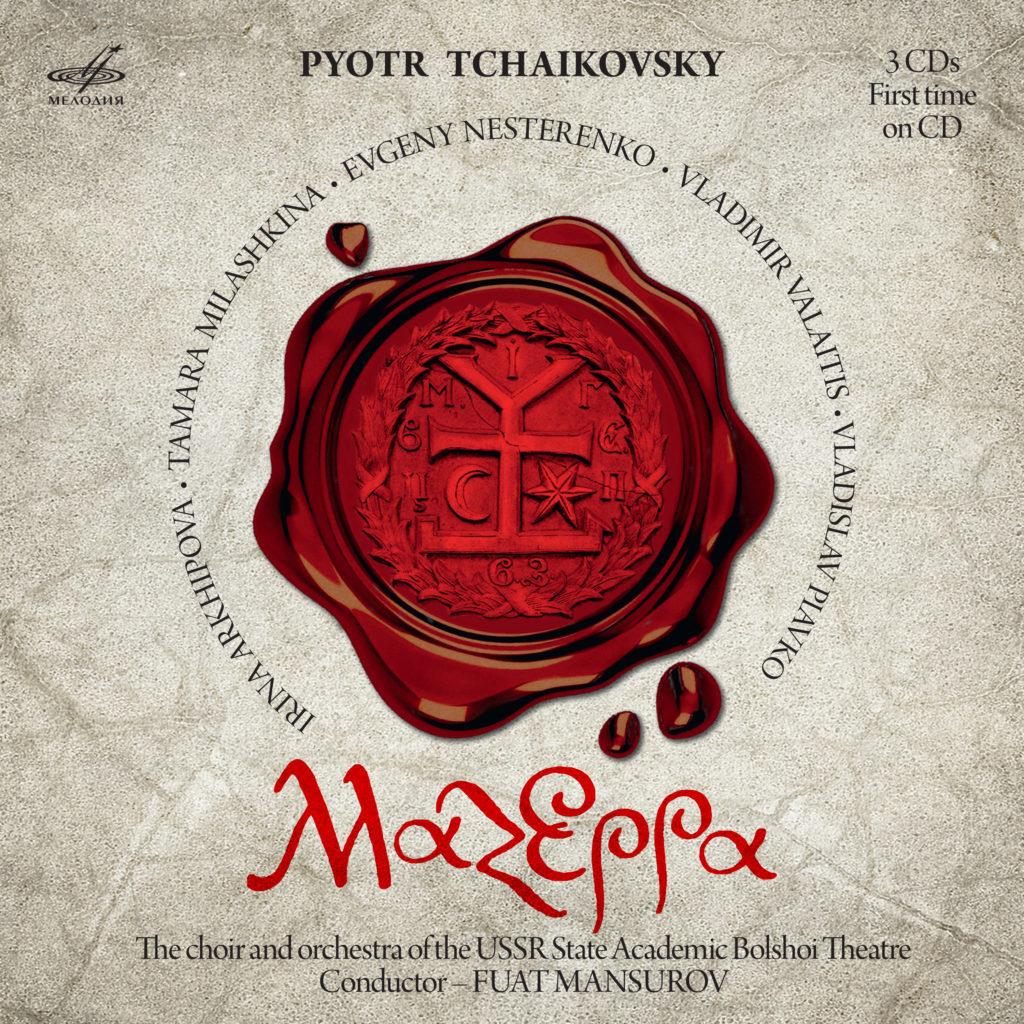 """«Фирма Мелодия» впервые на CD выпустила архивную запись оперы """"Мазепа"""""""