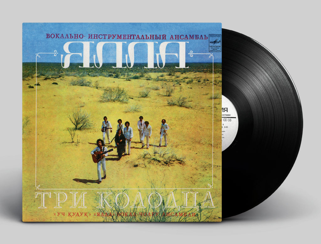Ялла. Три колодца (1982)