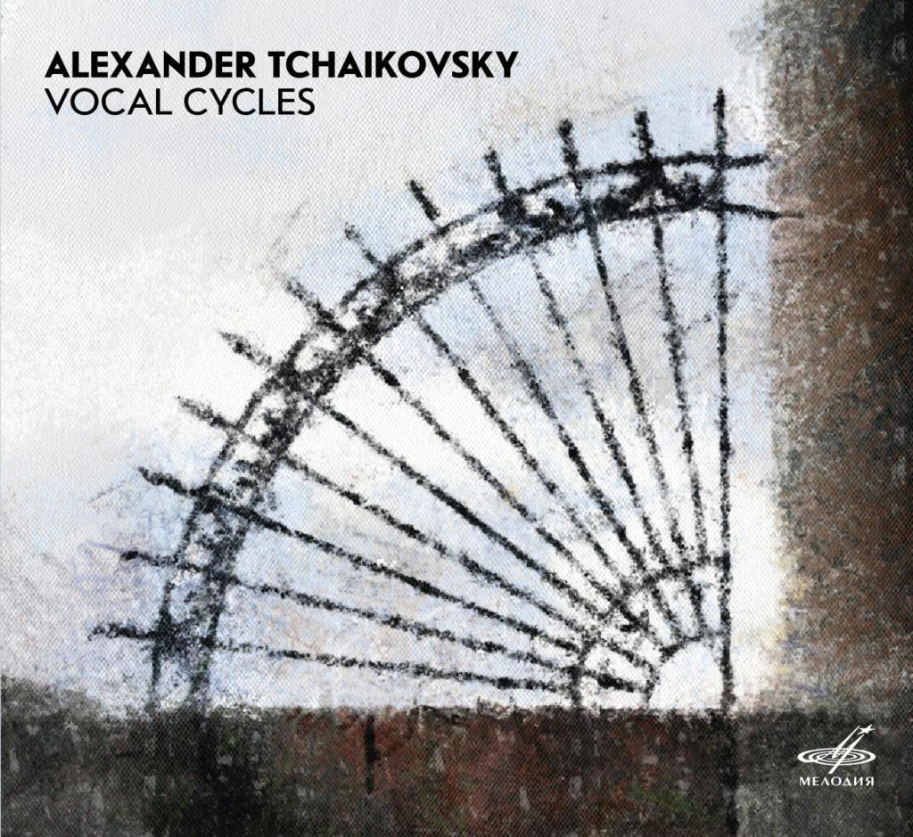 Фирма «Мелодия» представляет вокальные циклы  Александра Чайковского
