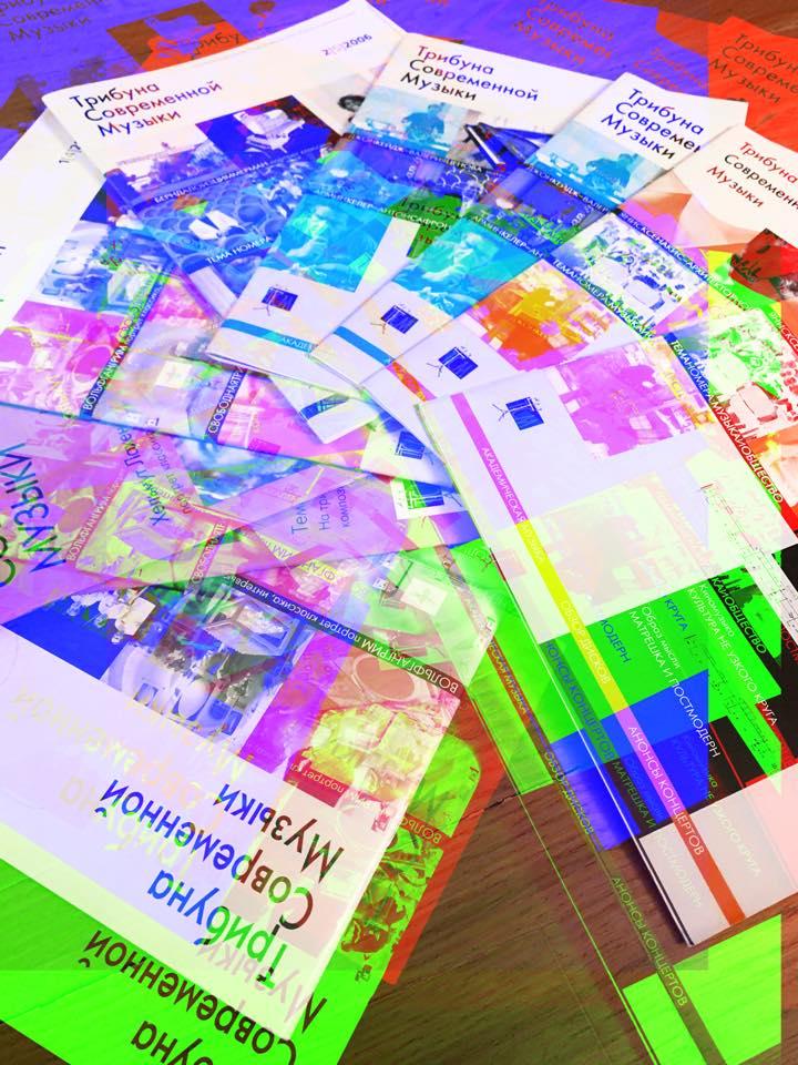 Stravinsky.online начинает публикацию архива журнала «Трибуна современной музыки»