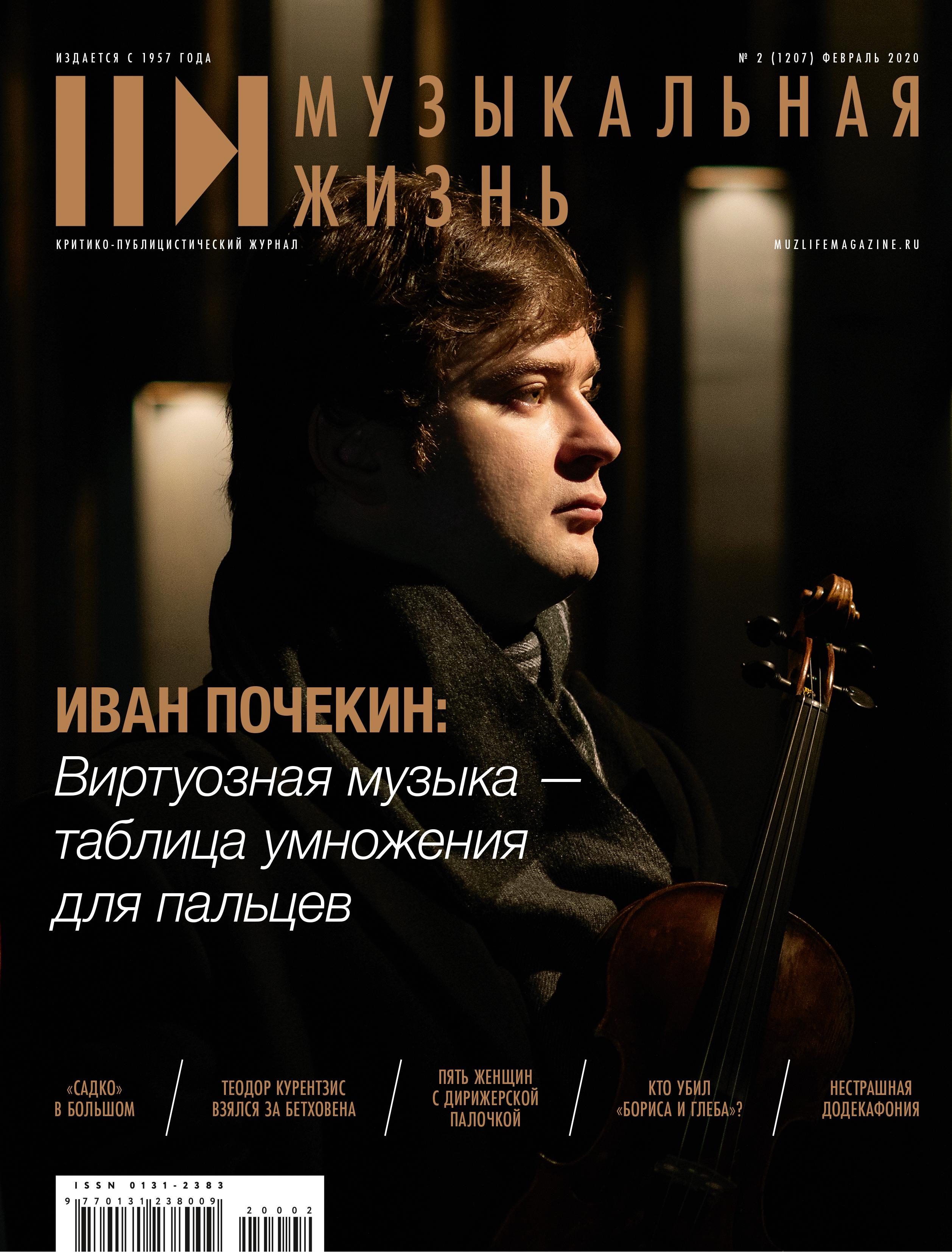 Музыкальная жизнь № 2, 2020