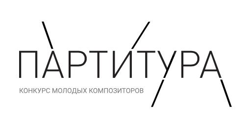 В финал конкурса молодых композиторов «Партитура» прошли 35 участников