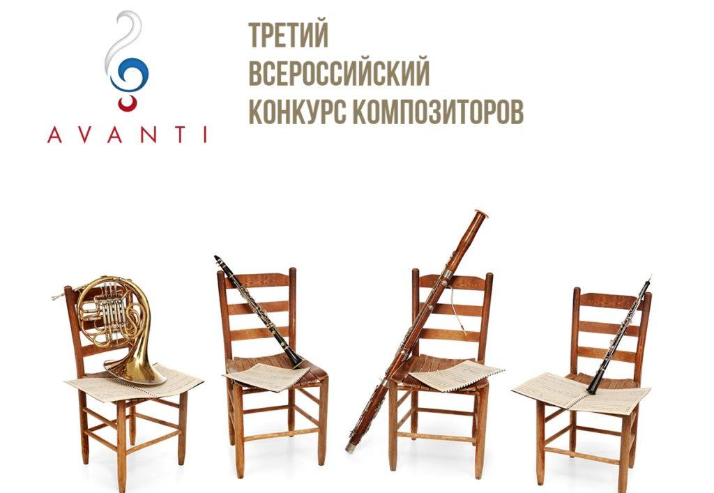 Композиторский конкурс «Аванти» вновь выиграл президентский грант