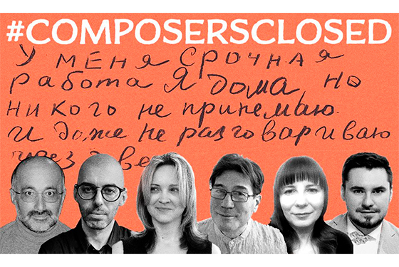 Запущен флэшмоб Союза композиторов России в поддержку домашнего труда