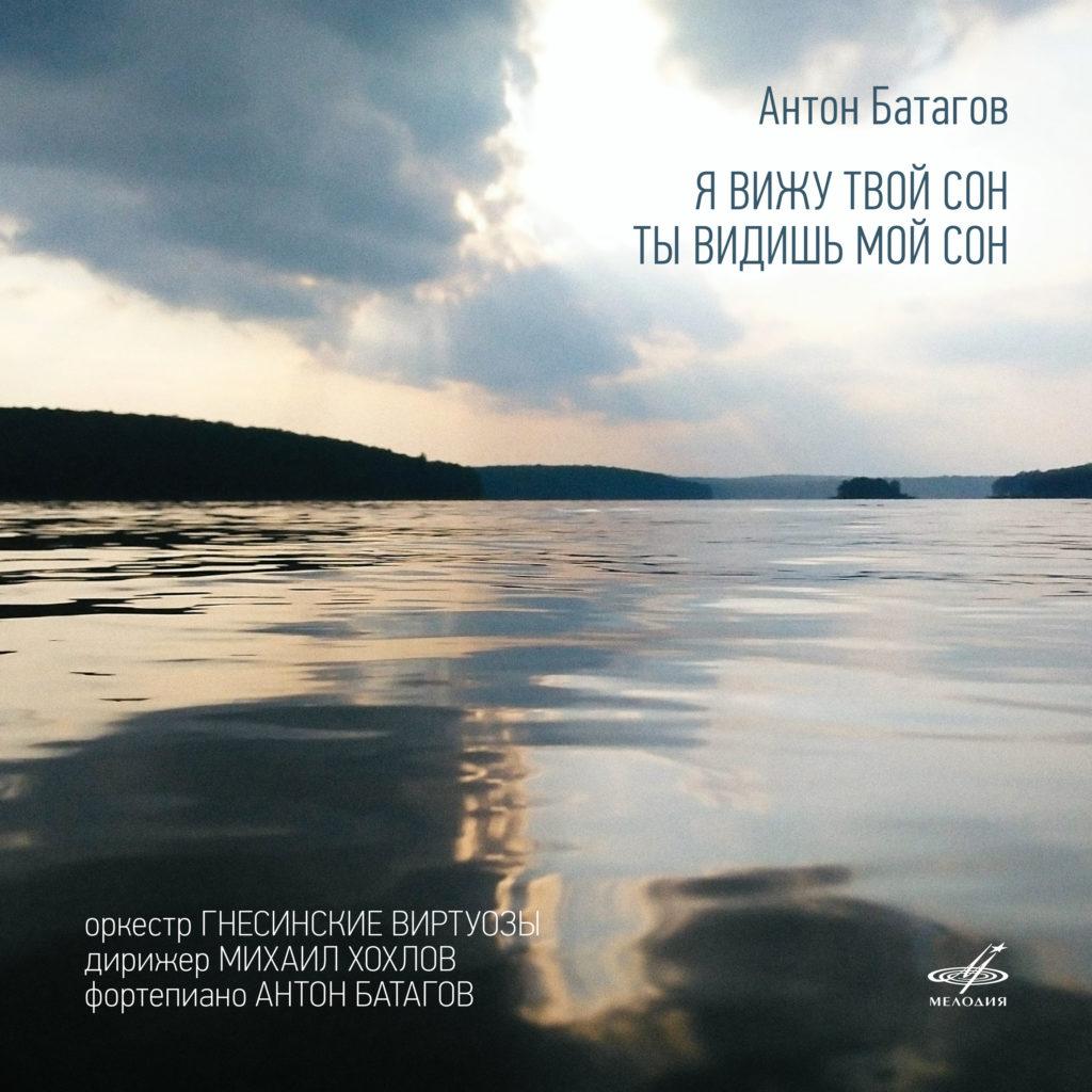 «Мелодия» представляет цифровое издание нового альбома Антона Батагова