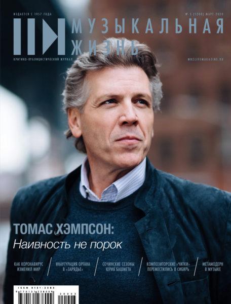 Музыкальная жизнь № 3, 2020