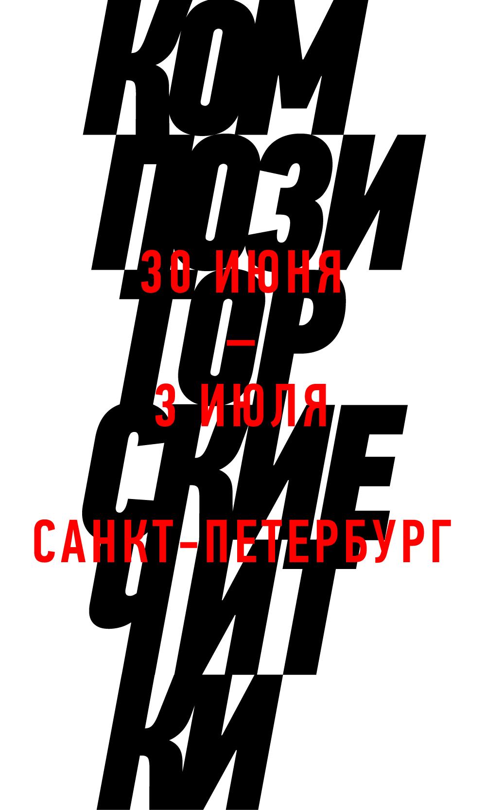 Композиторские читки 30 июня — 3 июля Петербург