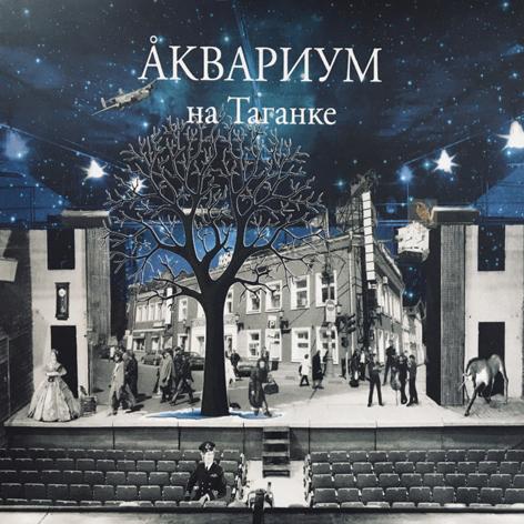 Аквариум <br>«На Таганке» <br>SoLyd Records
