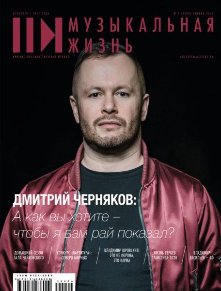 Музыкальная жизнь № 4, 2020