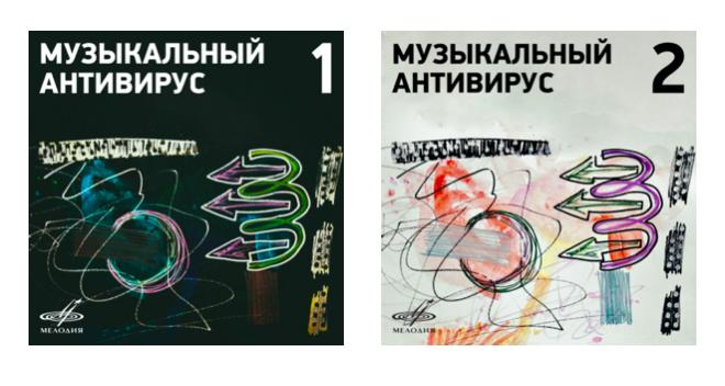 «Мелодия» опубликовала два плейлиста с «антивирусным» музыкальным контентом