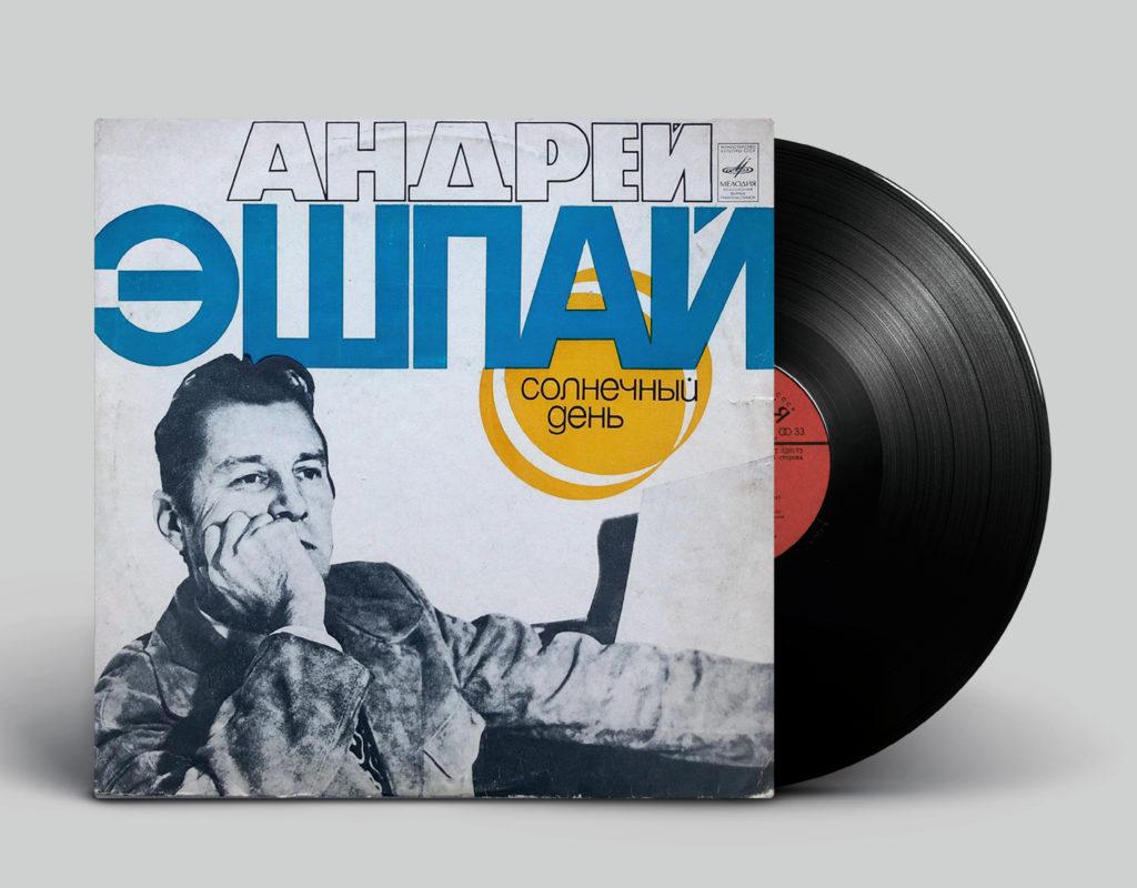 Андрей Эшпай <br>Солнечный день (1977)
