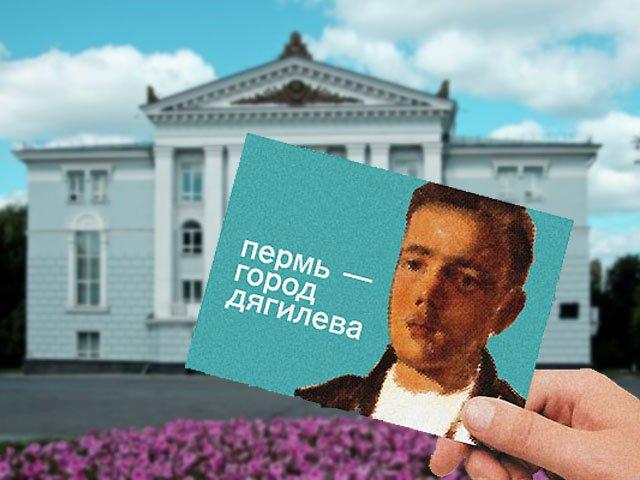 Пермская опера покажет ретроспективу Дягилевского фестиваля