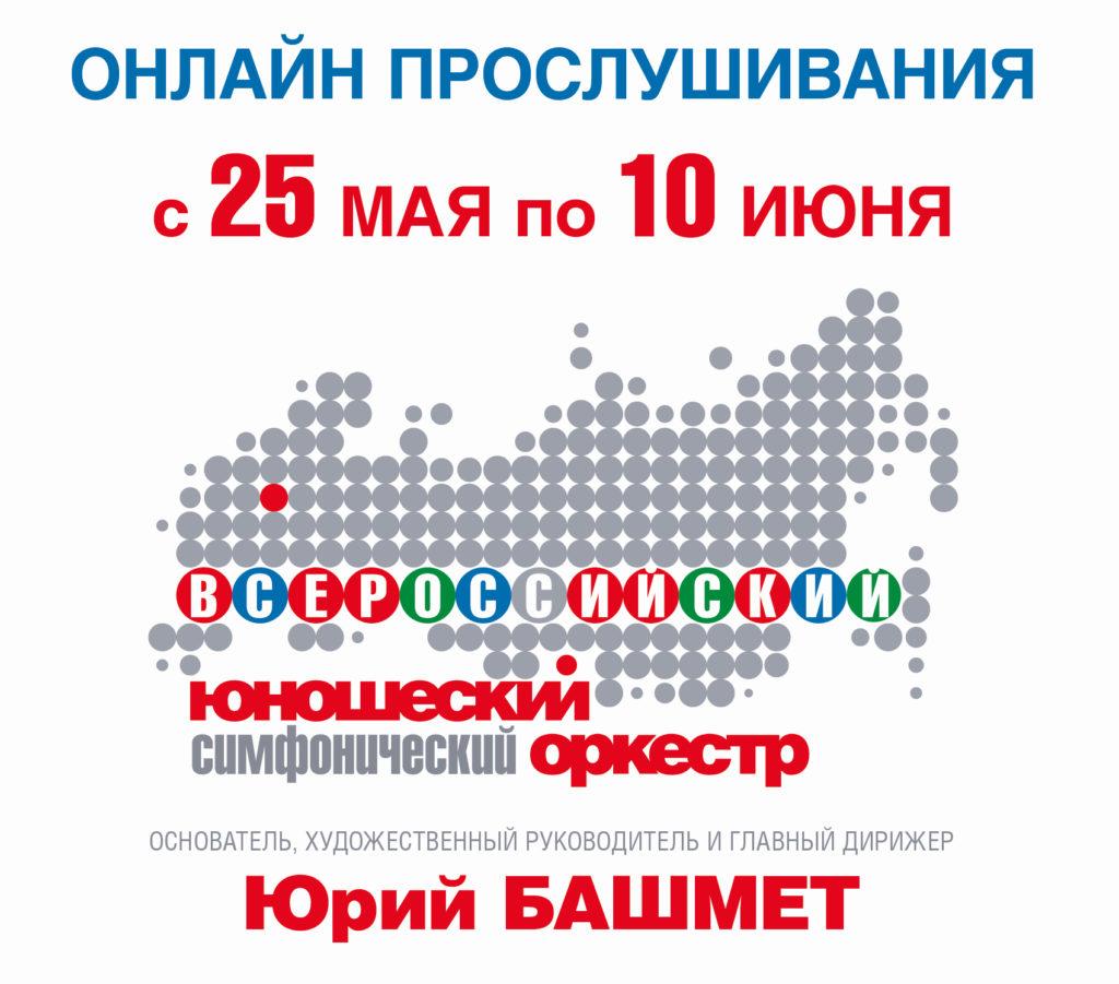 Объявлены отборочные прослушивания в новый состав Всероссийского юношеского симфонического оркестра