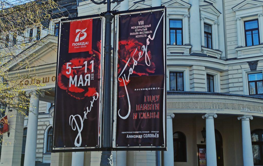 В Московской консерватории День Победы отметят фестивалем