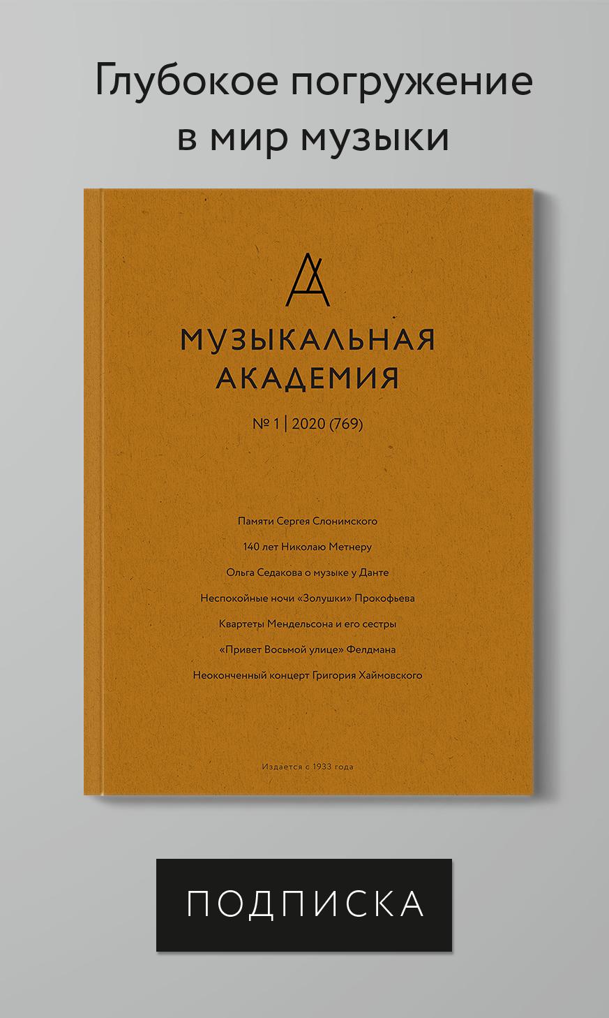 Музыкальная академия, № 1 2020