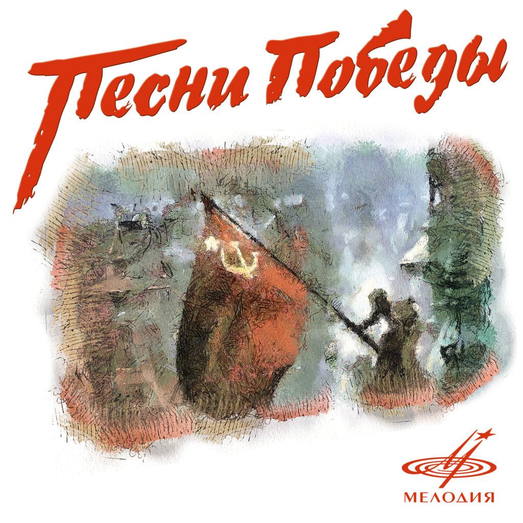 «Фирма Мелодия» выпускает серию цифровых изданий, посвященных 75-летию Победы