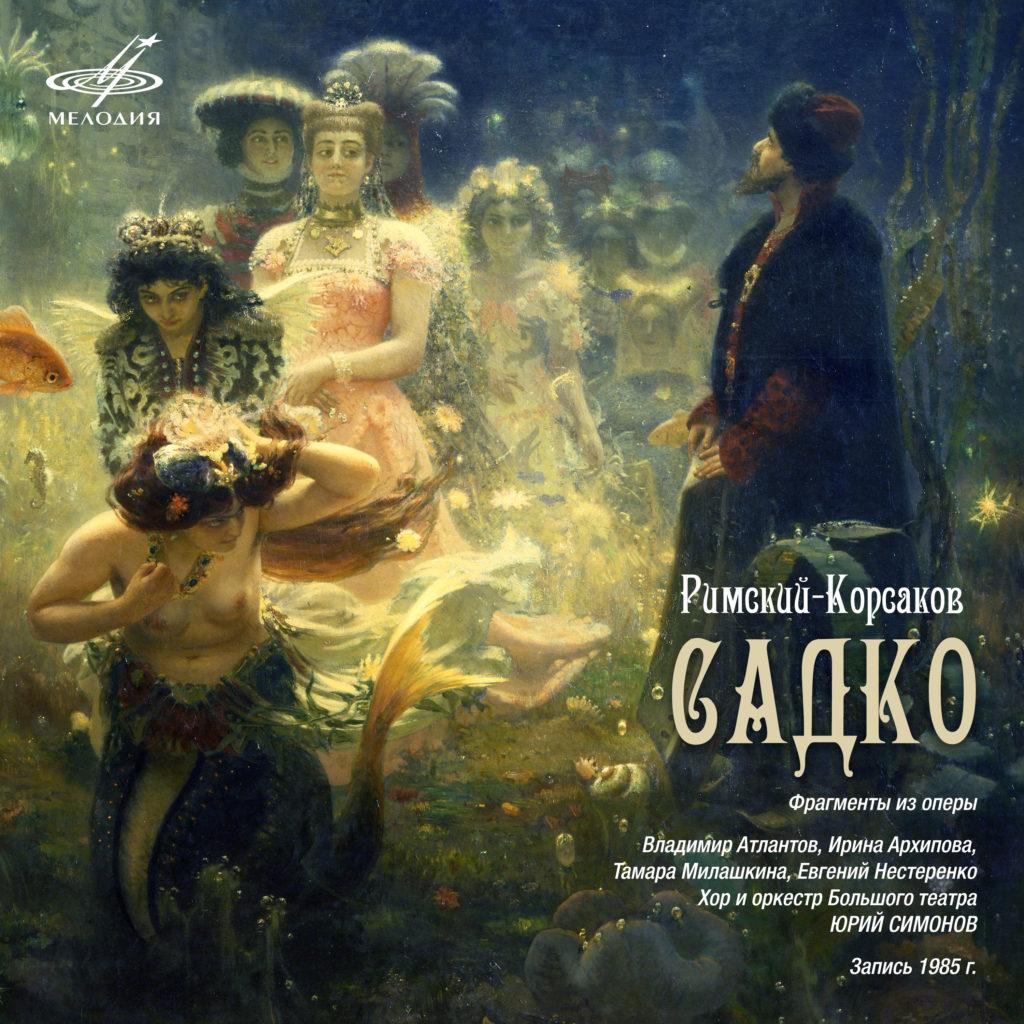 «Фирма Мелодия» представляет первую публикацию записи оперы «Садко» в цифровом виде