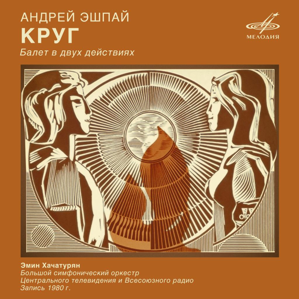 К юбилею Андрея Эшпая «Мелодия» публикует цифровую запись музыки балета «Круг»