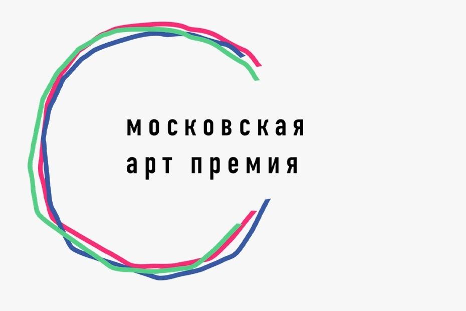 Вручение Московской Арт Премии отложено до снятия ограничений
