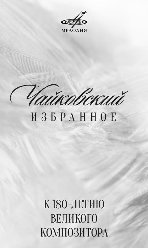 Чайковский. Избранное