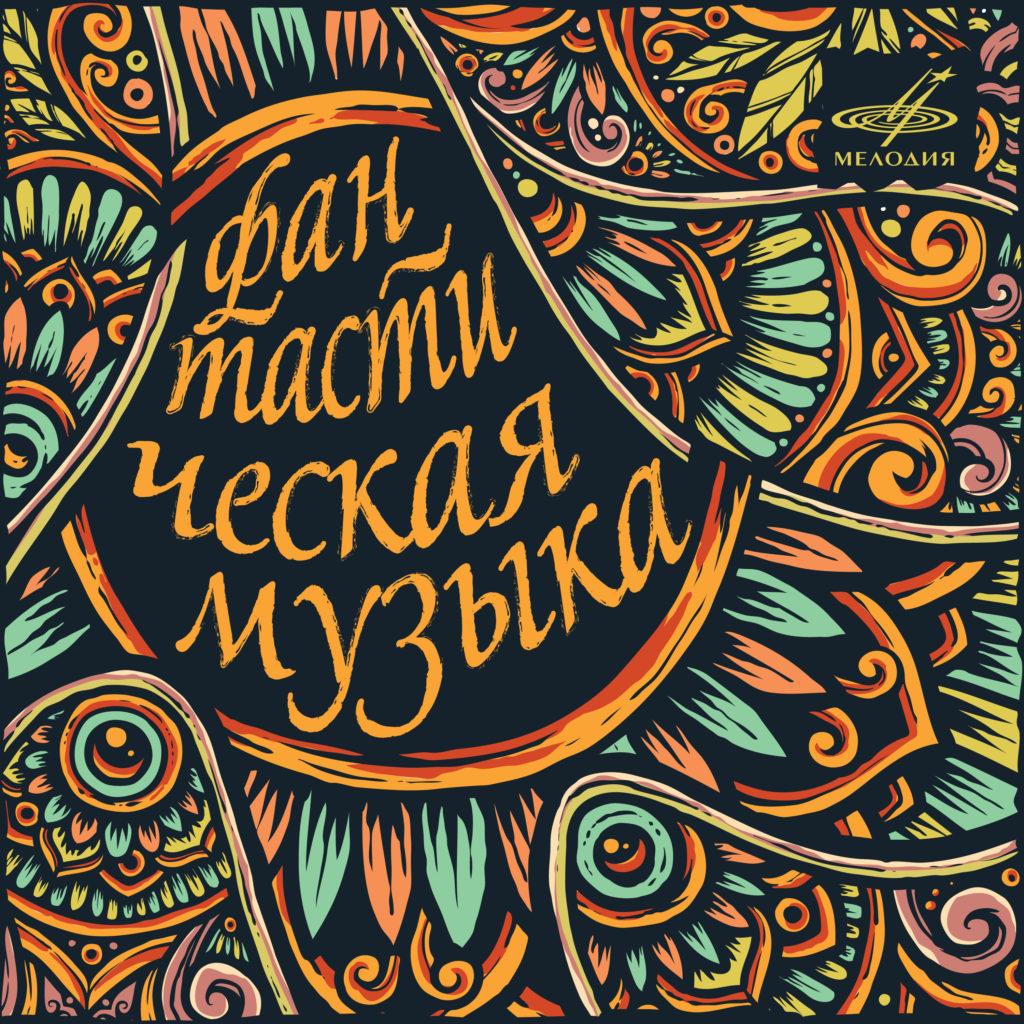 Новый цифровой альбом «Фирмы Мелодия» посвящен сказочным произведениям