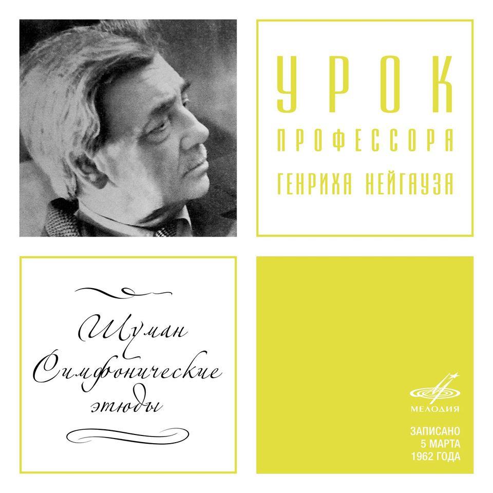 К юбилею Шумана «Фирма Мелодия» публикует необычный цифровой альбом