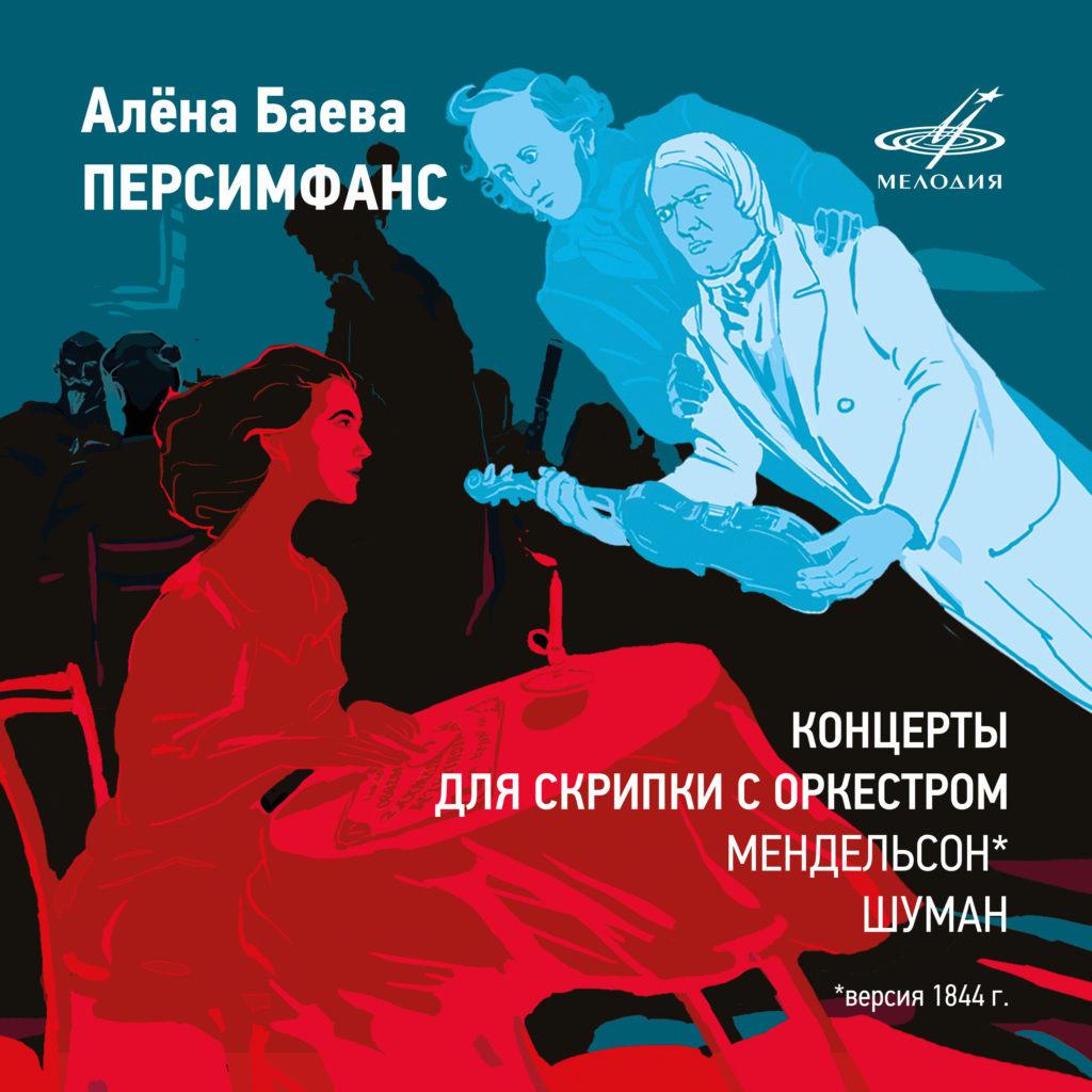 «Мелодия» выпустила концерты романтиков в исполнении Алены Баевой
