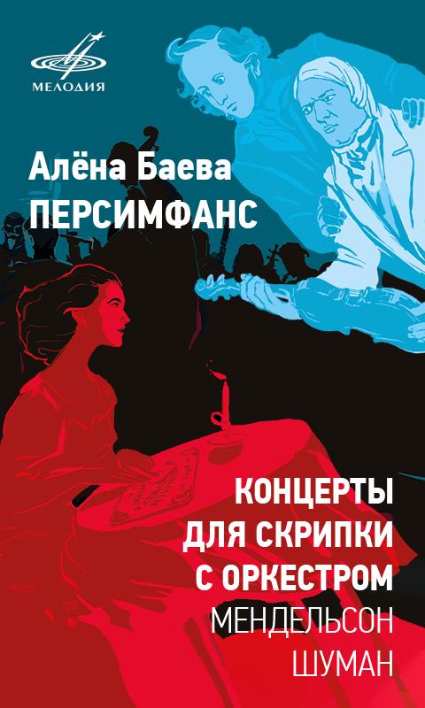 Алена Баева. Персимфанс