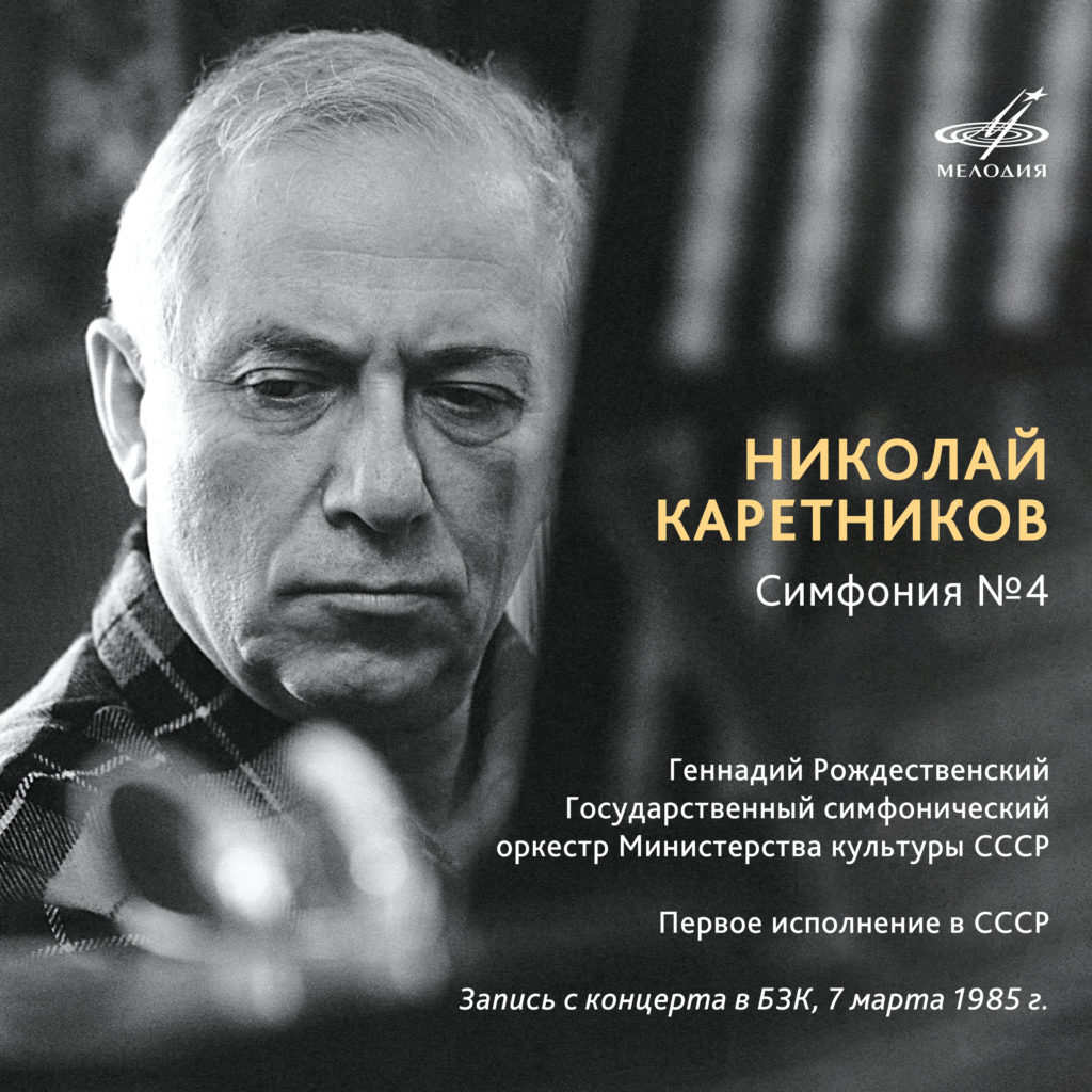 «Мелодия» выпустила запись премьеры Четвертой симфонии Каретникова