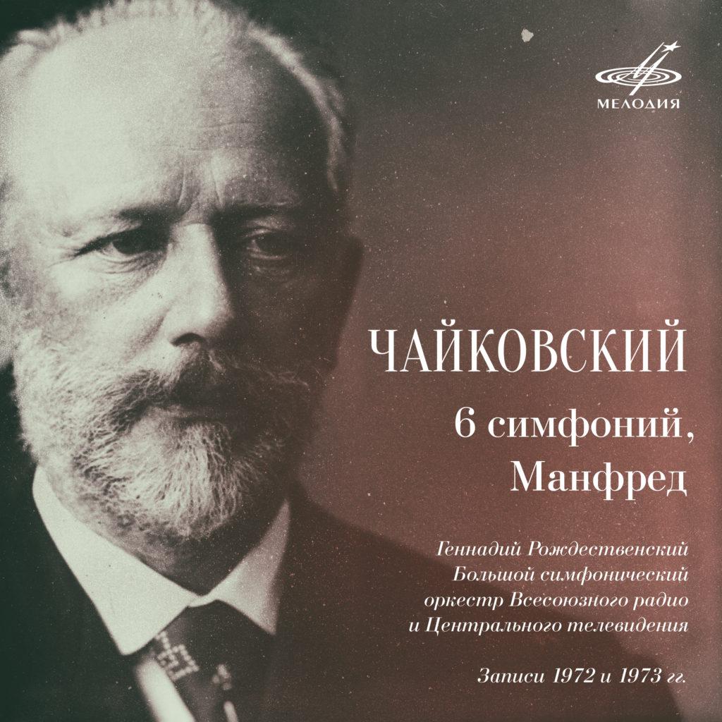 «Мелодия» выпустила в цифре все симфонии Чайковского в интерпретации Рождественского