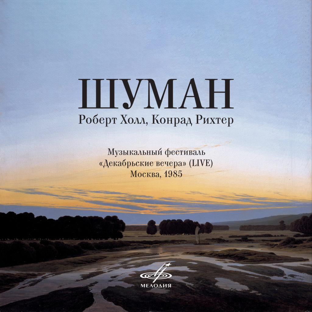 К юбилею Шумана «Мелодия» выпускает альбом с записями «Декабрьских вечеров — 85»
