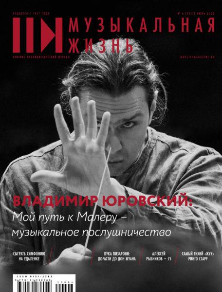 Музыкальная жизнь № 6, 2020