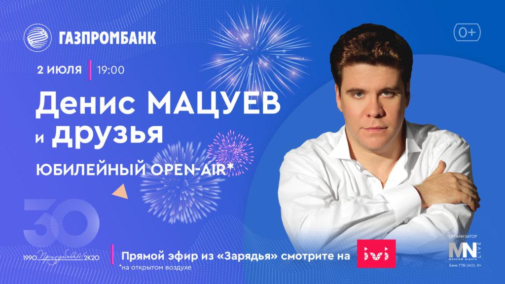 В «Зарядье» состоится юбилейный концерт пианиста Дениса Мацуева